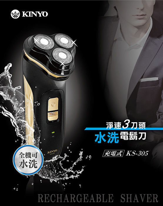 【KINYO】充電式可水洗淨速三刀頭刮鬍刀KS-305