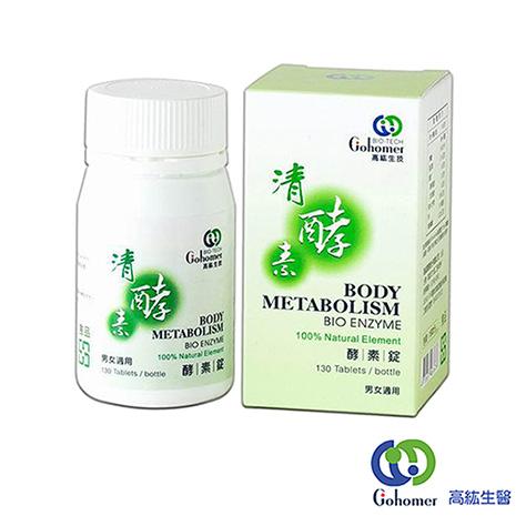 高紘生醫 清酵素 酵素錠 30毫克x130錠/罐