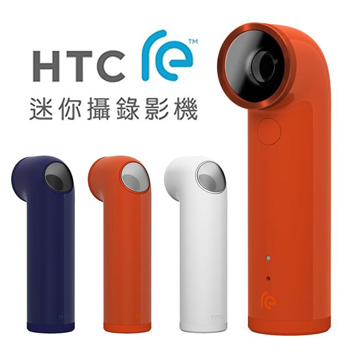 HTC RE 迷你攝錄影機(橘)