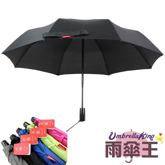 【雨傘王-終身免費維修】BIGRED 太極 自動摺疊極致好傘(5色可選)桃色