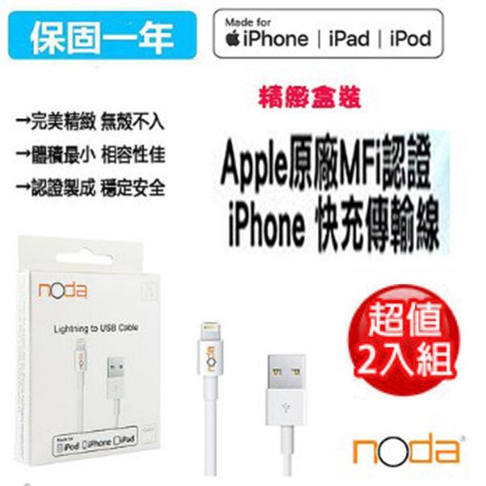 超值2入【NODA's Design】MFi認證 iPhone Lightning 快充線 1M-精美盒裝