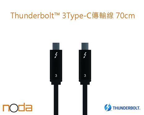Noda's Design Taiwan Thunderbolt 3 Type-C 傳輸線 70CM