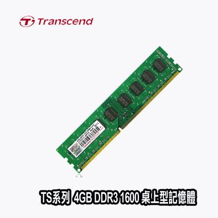 Transcend 創見 TS系列 4GB DDR3 1600 桌上型記憶體 (1.5V)