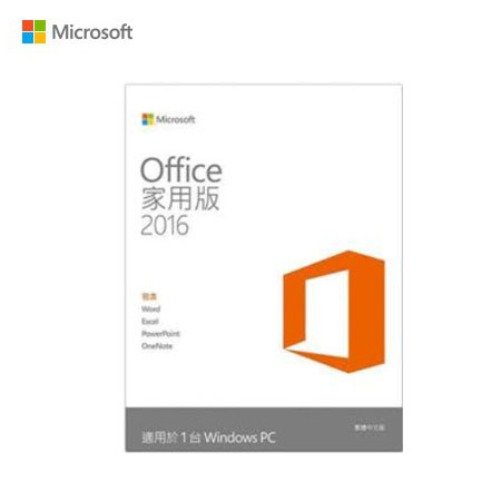 Microsoft 微軟 Office 2016 中文家用 版盒裝 (無光碟 )