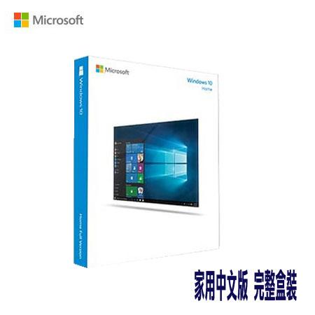 Microsoft 微軟 Windows 10 中文家用完整盒裝