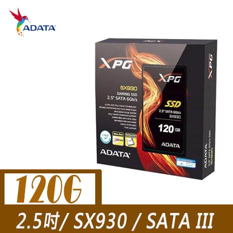 ADATA 威剛 XPG SX930 120GB 2.5吋 SSD固態硬碟