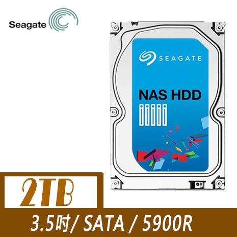 Seagate 希捷 NAS 2TB 3.5吋SATAⅢ硬碟 (ST2000VN000)