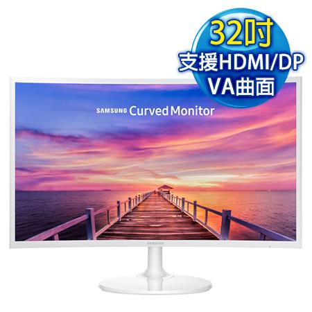 【拆封新品】SAMSUNG三星 C32F391FWE 32型 VA曲面(16:9)寬液晶螢幕
