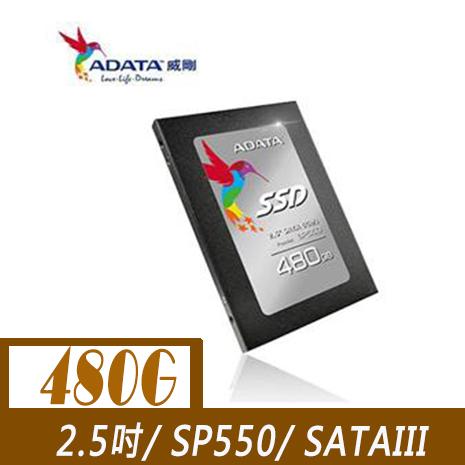 ADATA 威剛 Premier SP550 480G 2.5吋 SSD固態硬碟