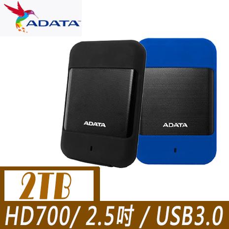 ADATA 威剛 Durable HD700 2TB 2.5吋 軍規行動硬碟