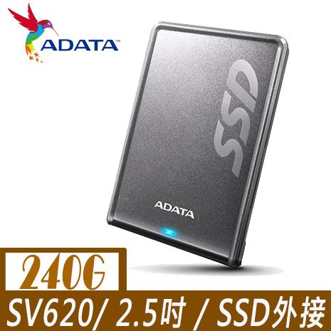 ADATA威剛 SV620 240GB 鈦 USB3.0 外接式SSD行動硬碟