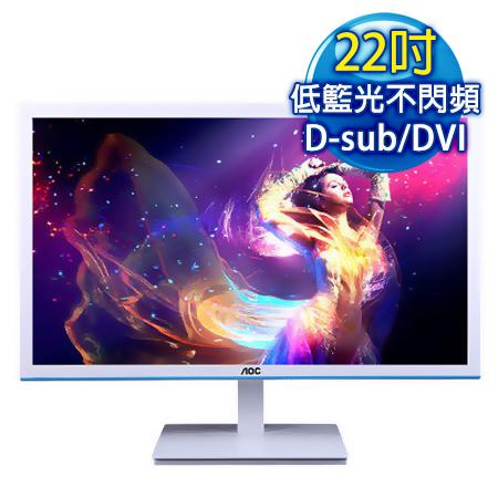 【福利品】AOC艾德蒙 E2276VW6 22型 不閃頻液晶螢幕