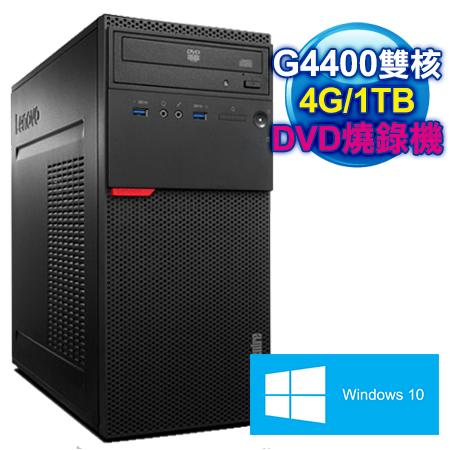 Lenovo M700 商用 Intel G4400雙核 4G1/ TB大容量/ Win10 Pro燒錄電腦