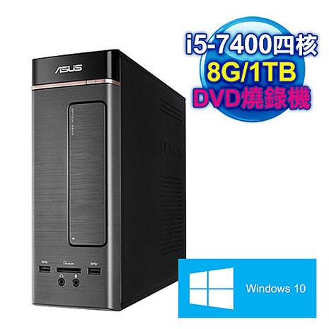 ASUS華碩 K20CD Intel i5-7400四核 8G記憶體 大容量Win10燒錄電腦(K20CD-K-0031A740UMT )