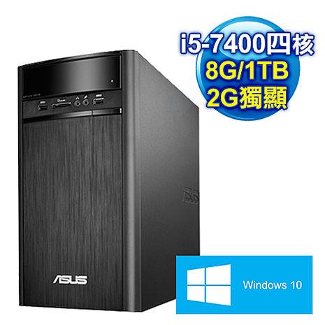 ASUS華碩 K31CD Intel i5-7400四核 2G獨顯 Win10大容量燒錄機 (K31CD-K-0091A740GTT)