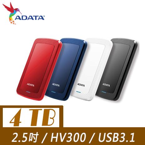 ADATA威剛 HV300 4TB USB3.1 2.5吋行動硬碟藍色