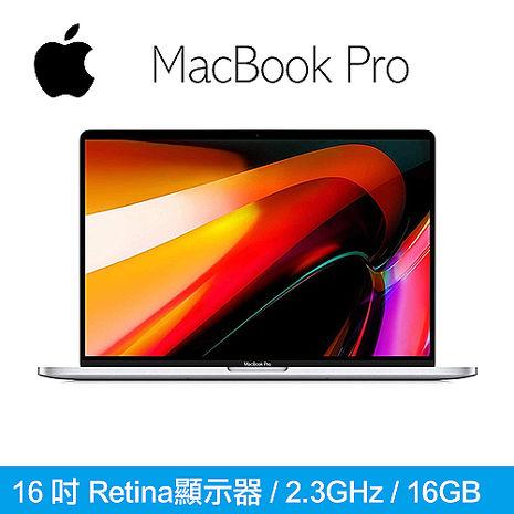 【破盤│下殺│再分期】New Apple Macbook Pro 16吋 2.3GHZ八核心16GB/1TB (MVVM2TA/A) 銀色【預購】