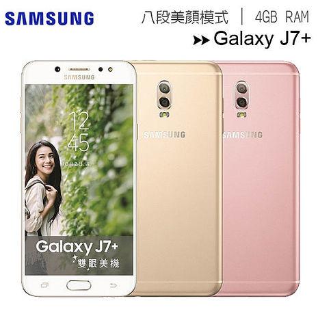 三星SAMSUNG Galaxy J7+ SM-C710 5.5吋八核心雙主鏡頭+ 1600萬畫素自拍美顏相機 雙卡雙待智慧型手機粉色