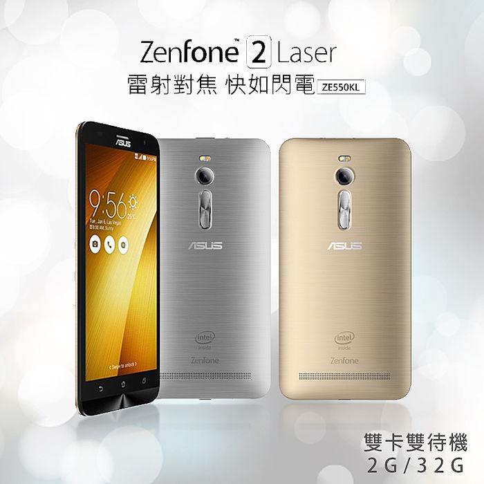 華碩ASUS ZenFone 2 Laser ZE550KL 5.5吋 2G+32G 八核心雙卡智慧手機銀灰色