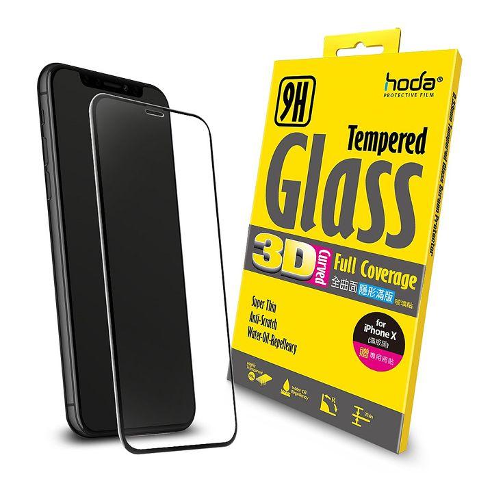 HODA【iPhone X 隱形滿版3D全曲面9H鋼化玻璃保護貼-黑色】贈專用背貼