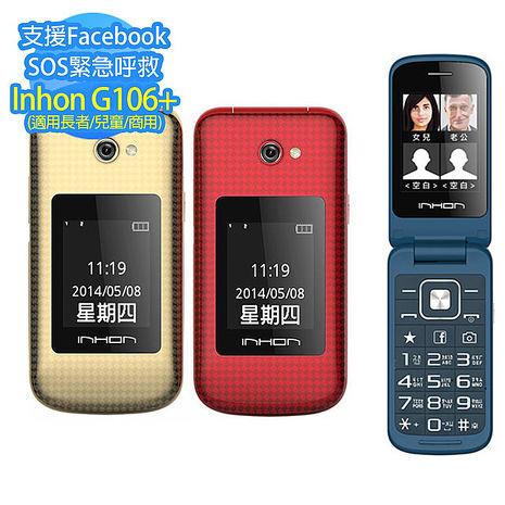 INHON G106+ 功能銀髮族雙卡雙待輕巧摺疊老人機-金色