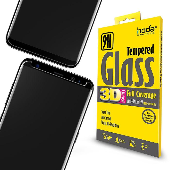 HODA【三星Samsung Galaxy S8 Plus 3D全曲面內縮滿9H鋼化玻璃保護貼 黑色】