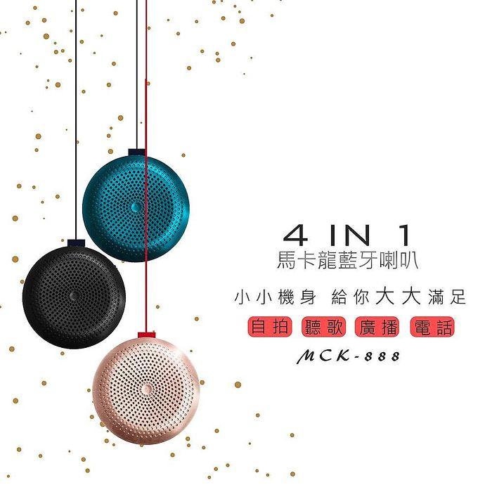 馬卡龍系列 4IN1 自拍 聽音樂 廣播 講電話 多功能迷你小喇叭 藍牙音箱玫瑰金