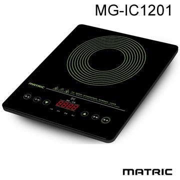 【日本松木MATRIC】Super Slim 時尚變頻電磁爐MG-IC1201
