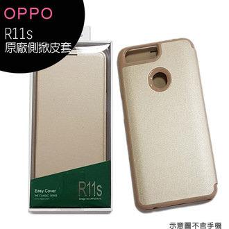 oppo R11s 原廠皮套 側翻皮套 原廠側掀皮套 保護套 金色