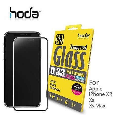 HODA【iPhone XR 6.1吋】2.5D隱形滿版9H鋼化玻璃保護貼(贈專用背貼)