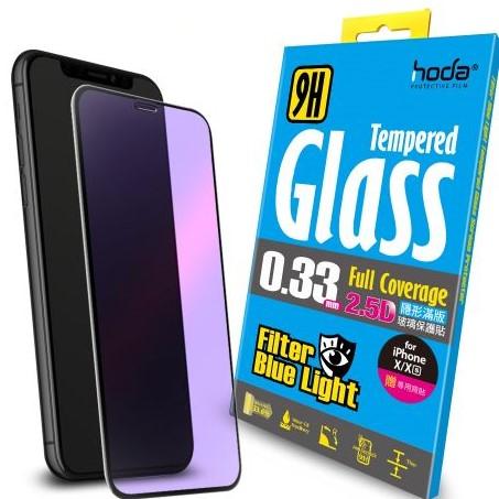hoda 【iPhone X/Xs 5.8吋】2.5D隱形滿版抗藍光9H鋼化玻璃保護貼