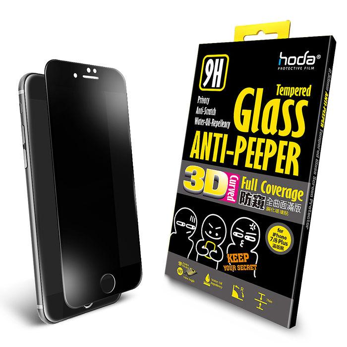 iPhone 7+/8+ 3D 0.33 防窺滿版玻璃貼 黑【HODA】