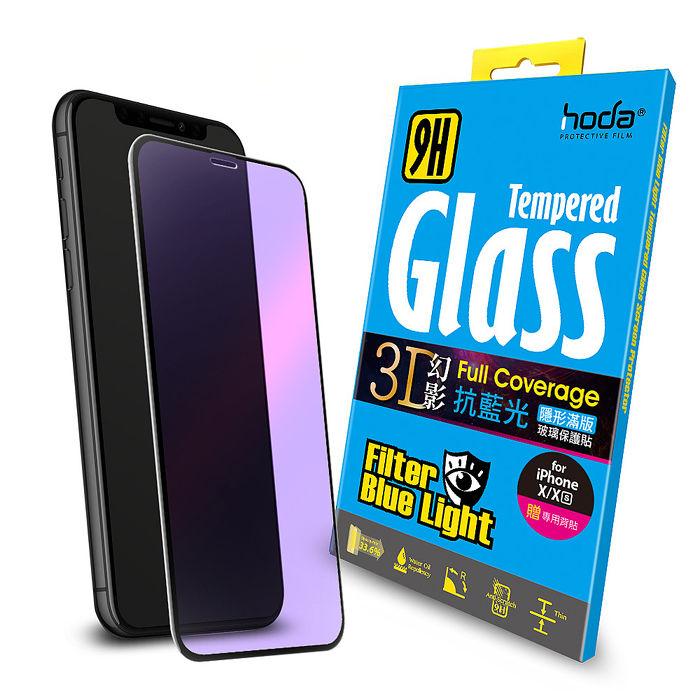hoda【iPhone X/Xs /XR】幻影3D隱形滿版抗藍光9H鋼化玻璃保護貼
