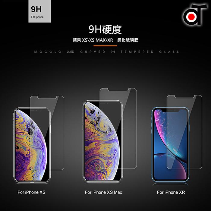 【ATO SELECT】iPhone Xs Max 2.5D曲面滿版9H防爆玻璃螢幕保護貼