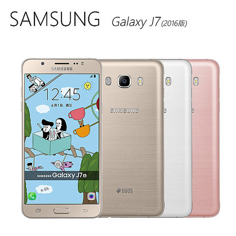 【送雙好禮】SAMSUNG GALAXY J7(2016)4G雙卡手機白色
