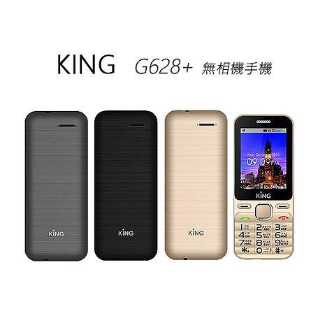 【送手機腰掛包】MTO KING G628+ 無相機/記憶卡直立式手機金色