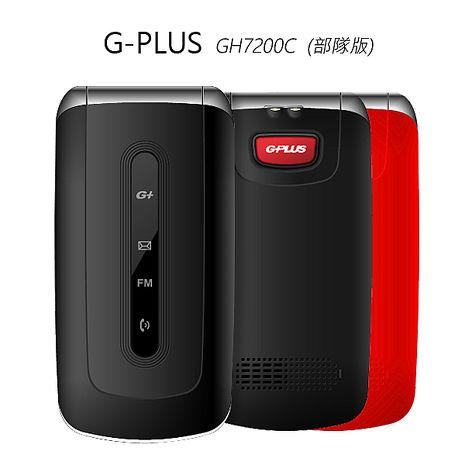 G-PLUS GH7200C 部隊版3G摺疊式手機全配黑色