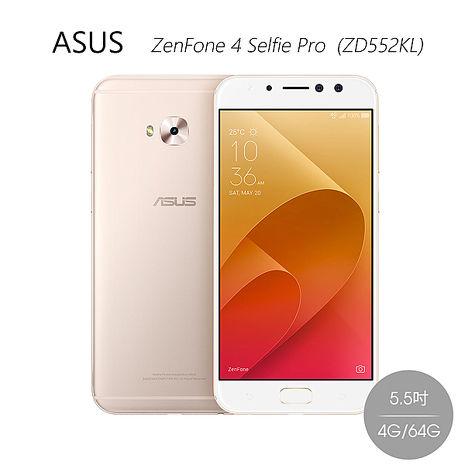 【送雙好禮】ASUS ZenFone 4 Selfie Pro (ZD552KL)前置雙鏡頭雙卡機幻影黑