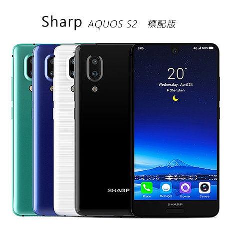 【送好禮】Sharp AQUOS S2 標配版 全球最小5.5吋異形全螢幕手機晶曜黑