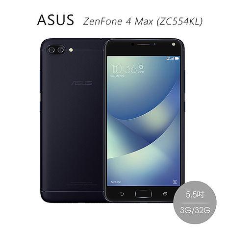 【送精選三好禮】ASUS ZenFone 4 Max (ZC554KL) 5000mAh大電量雙卡機瑰麗粉