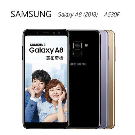 三星 SAMSUNG Galaxy A8 (2018) A530F 美拍全螢幕手機 - 一年保固曖昧紫