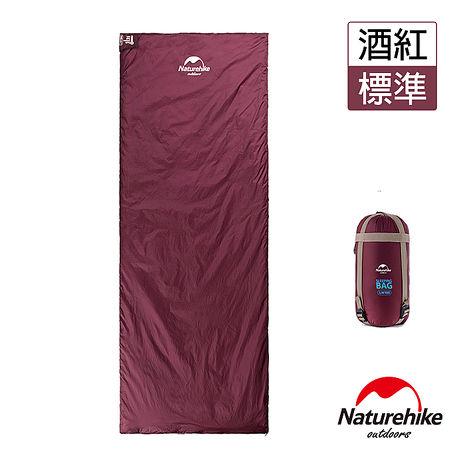 Naturehike 四季通用輕巧迷你型睡袋 酒紅