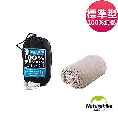 Naturehike 戶外便攜100%純棉旅行可拼接睡袋內套 標準型 卡其卡其右