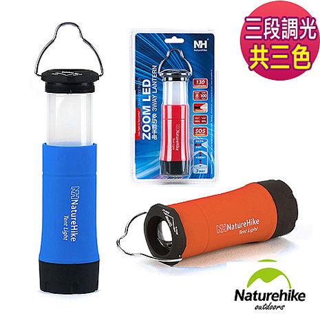 Naturehike三段式多功能省電LED手電筒 帳棚燈 營地燈 三色藍色