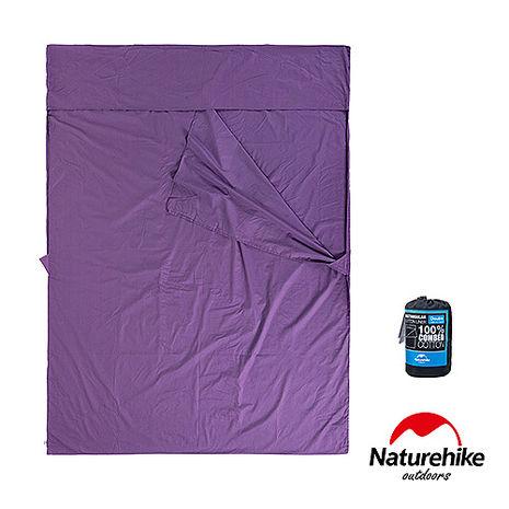 Naturehike 四季通用精梳棉雙人保潔睡袋內套 紫色