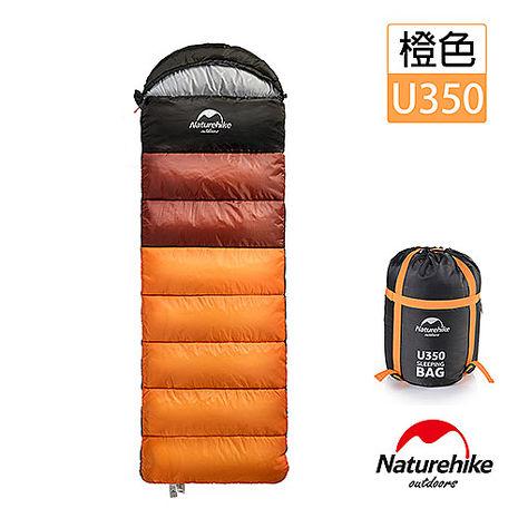 Naturehike 升級版 U350全開式戶外保暖睡袋 橙色