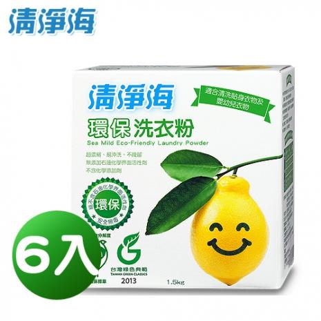 《清淨海》環保檸檬洗衣粉1.5kg(6入/箱)