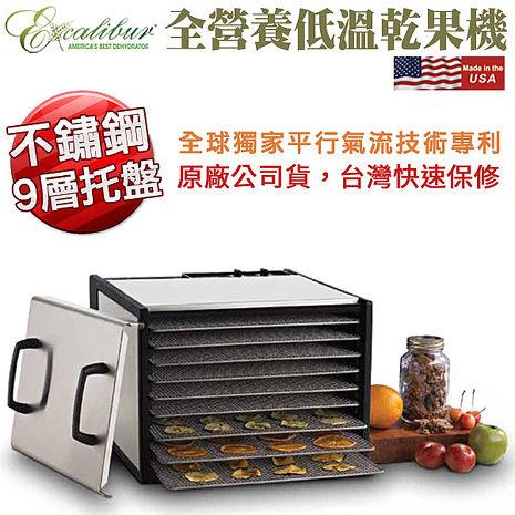 《Excalibur》美國伊卡莉柏全營養低溫烘焙機-九層不鏽鋼+透明門款(D900SHDplus)
