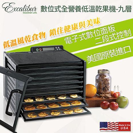 【Excalibur】數位式九層低溫乾果機 黑 3948CDB