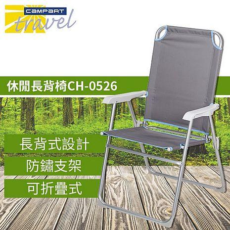 【Campart Travel】荷蘭墾旅 休閒長背摺疊椅CH-0526